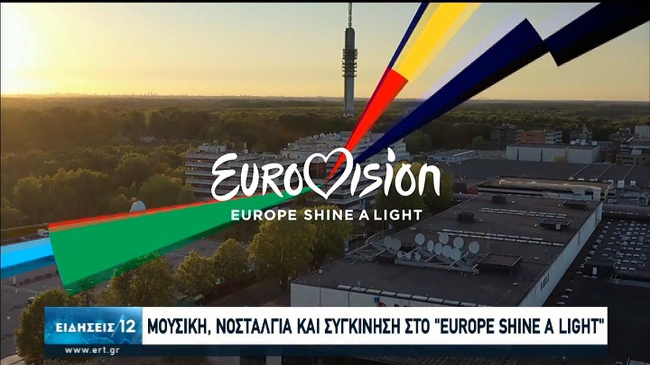 Μουσική, νοσταλγία και συγκίνηση στο «Europe Shine A Light» | 17/05/2020 | ΕΡΤ