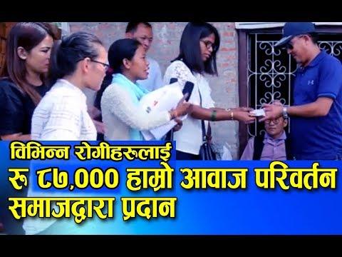 (सात जना रोगीले एकै साथ पाए राहत, l Hamro Awaj Pariwartan Samaj - Duration: 27 minutes.)