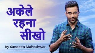 Video Akele Khush Rehna Seekho - By Sandeep Maheshwari MP3, 3GP, MP4, WEBM, AVI, FLV Agustus 2018