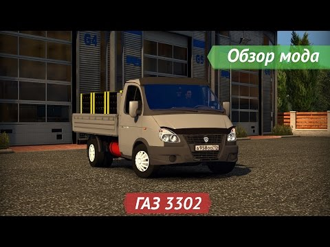 GAZ-3302 Business 1.16.x
