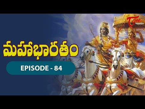 మహాభారతం | Mahabharatam in Telugu | Episode #84 | BhaktiOne