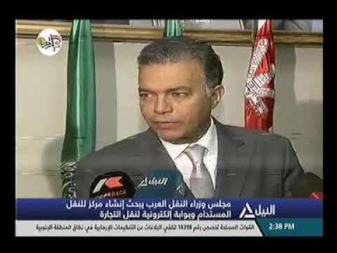 لقاء خاص مع الاستاذ الدكتور هشام عرفات وزير النقل على هامش مجلس وزراء النقل العرب