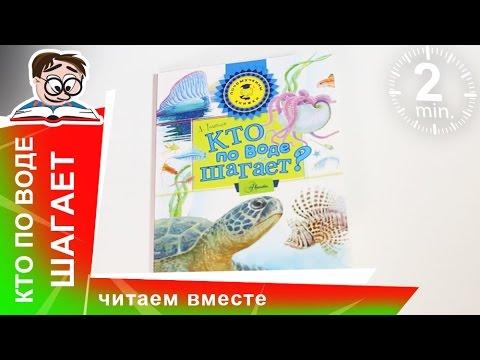 Книга \Кто шагает по воде\. Издательство АСТ. Обзоры Книг для Детей. СтарMедяКидс