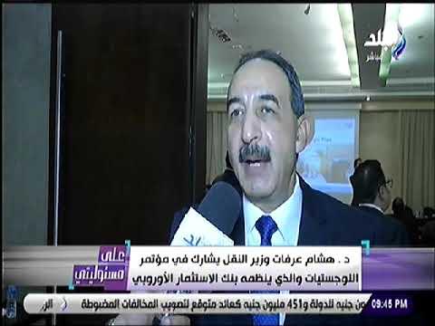 د.هشام عرفات وزير النقل : وضع اللمسات الأخيرة للخطة الاستراتيجية النهائية للوجستيات