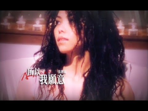 張惠妹 A-Mei - 所以我願意 So I'm Willing To (華納 official 官方完整版MV)
