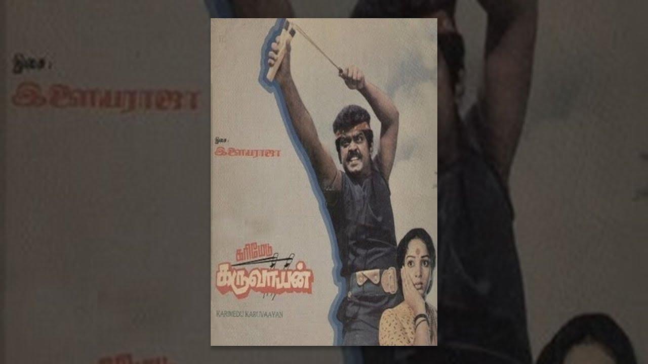 Karimedu Karuvayan – Tamil Full Movie