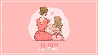 הזמרת רינת בר - סינגל חדש - ילדה של אמא