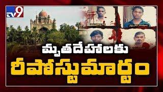 Disha Case : Telangana HC order police to submit post mortem report on Monday – TV9