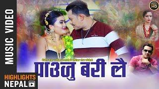 Pauju Barilai - Dinesh Thapa & Sima Bhandari Ft. Ritu Tamang