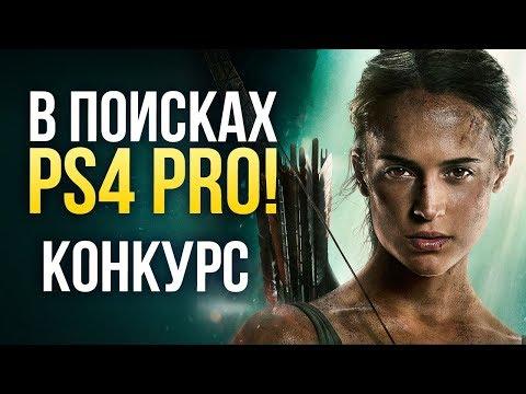 В поисках PS4 PRO! Конкурс по фильму «Tomb Raider: Лара Крофт»