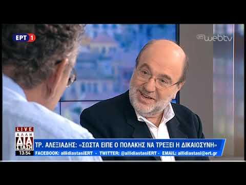 Ο Τρύφων Αλεξιάδης στην «Άλλη Διάσταση» | 30 /10/18 | ΕΡΤ