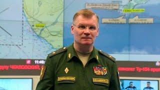 Брифинг официального представителя Минобороны России по ситуации с крушением ТУ-154 (на 12:00)