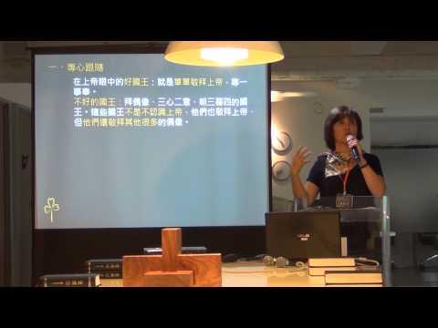 2015/06/28 主日講道 主題 生命的傳承 講員 沈美珍 師母
