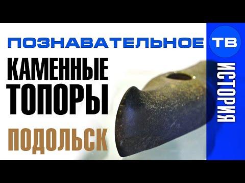 Неудобная история: Каменные топоры Подольского музея (Познавательное ТВ Артём Войтенков) - DomaVideo.Ru