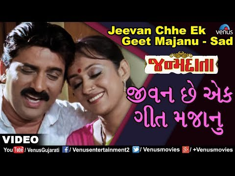 Video જીવન છે એક ગીત નજાનુ | Jeevan Chhe Ek Geet Majanu - Sad | Janmdaataa | Best Gujarati Song 2017 download in MP3, 3GP, MP4, WEBM, AVI, FLV January 2017