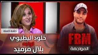 المواجهة FBM : خلود البطيوي في مواجهة بلال مرميد