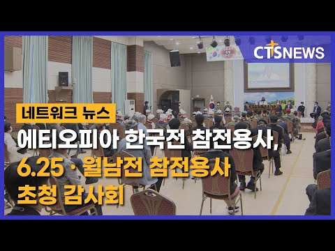 [CTS뉴스] 에티오피아 한국전 참전용사, 6.25 · 월남전 참전용사 초청 감사회