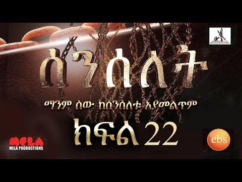 Senselet Drama S01 E22