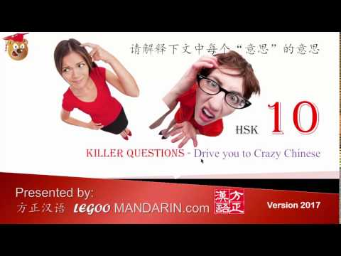 "HSK 10 Killer Questions - Drive you to Crazy Chinese 请解释下文中每个""意思""的意思"