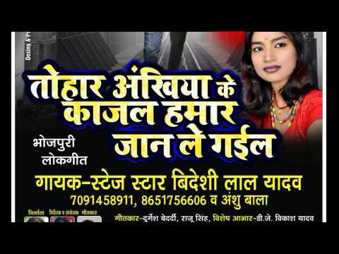 Video Tohar Ankhiya Ke Kajal Hamar Jaan Le Gail || Videshi Lal Yadav || Bhojpuri Hot 2017 Songs download in MP3, 3GP, MP4, WEBM, AVI, FLV January 2017