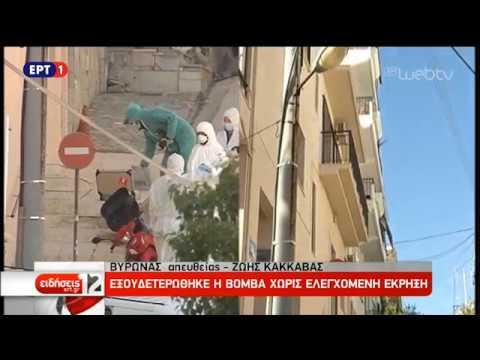 Βόμβα έξω από το σπίτι του Αντιεισαγγελέα Ισίδωρου Ντογιάκου | 13/11/18 | ΕΡΤ