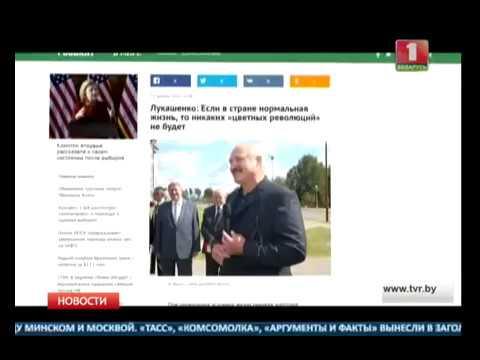 Ответы Александра Лукашенко представителям российских региональных СМИ разошлись на цитаты (видео)