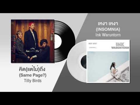 Tilly Birds X Ink Warunthorn - คิด(แต่ไม่)ถึง X เหงา เหงา (Thai Mashup)