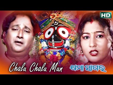 Video CHALU CHALU MUN | Album-Khyama Sagara |Kumar Bapi | Sarthak Music | Sidharth TV download in MP3, 3GP, MP4, WEBM, AVI, FLV January 2017