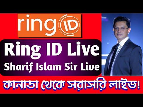Ring Id Live | রিং আইডির মালিক শরিফ স্যার সরাসরি লাইভ | Ring id live today | Ring id new update news