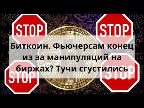 Биткоин. Фьючерсам конец из за манипуляций на биржах Тучи сгустились - DomaVideo.Ru