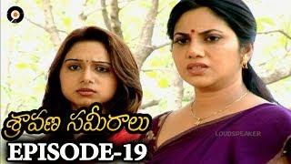 Watch Sravana Sameeralu Telugu Daily Serial.Starring : Bharadwaj, Eshwar, Karuna, Indu Anand, Preeti Nigam.Producer : Srikanth EntertainmentsDirector : Manjula Naidu.For More Updates:Subscribe us @ https://www.youtube.com/channel/UC0weja9nEaDcaiuUr8l_BuA?sub_confirmation=1Like us @ www.facebook.com/LoudSpeakerEntTweet us @ https://twitter.com/loudspeakerentFor More Updates:Subscribe us @ https://www.youtube.com/channel/UC0weja9nEaDcaiuUr8l_BuA?sub_confirmation=1Like us @ www.facebook.com/LoudSpeakerEntTweet us @ https://twitter.com/loudspeakerent