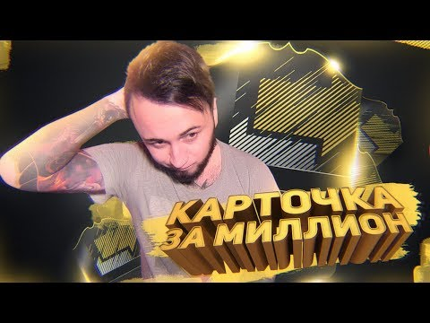 ПОЙМАЛ КАРТОЧКУ ЗА МИЛЛИОН
