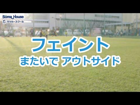 【サッカー基礎】15 フェイント またいで アウトサイド 解説あり