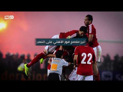 مصر العربية | ارقام تاريخية ..أبرز ملامح فوز الأهلي على النصر