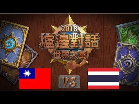 台灣 vs 泰國 世界大賽爐邊對話 幹話很多押!!