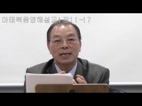 마태복음영해설교1장11-17