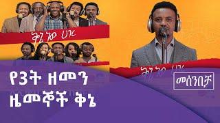 የቅኔ ነዉ ሀገር ሙዚቃ ዉስጥ የተሳተፉ ባለሞያዎች በመሰንበቻ ፕሮግራም Fm Addisse 97.1 ያደረጉት ቆይታ   etv