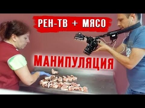 Манипуляция с мясом. РЕН-ТВ + МЯСО. - DomaVideo.Ru