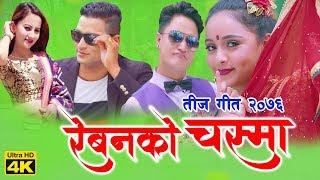 Raywanko Chasma - Bishnu Singh & Sampada Karki