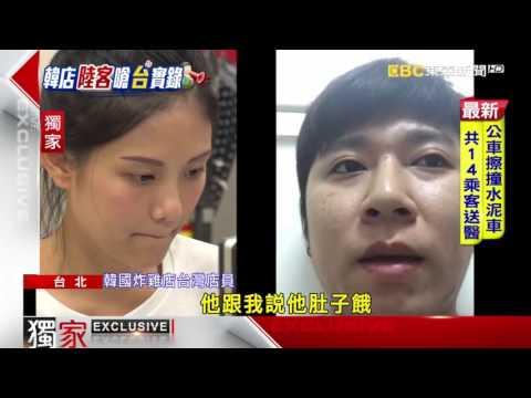 中國旅客在韓國炸雞店泡泡麵被台籍女員工制止,他們卻毆打對方嗆「他X的台灣人就是欠教訓」…最後的下場大快人心!