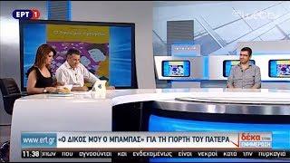 Ο Μάκης Τσίτας μιλάει στην ΕΡΤ 1 για το παιδικό βιβλίο του «Ο δικός μου ο μπαμπάς»