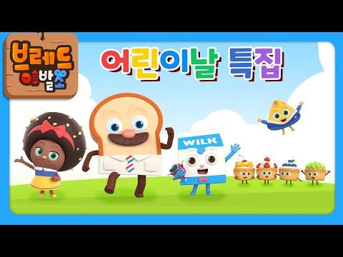 브레드이발소 | 어린이날 특집 | 30분 연속보기 | 애니메이션/만화/디저트/animation/cartoon/dessert