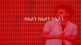 Video Nhatty Man ባዶ  (ከግጥም ጋር) Bado(lyrics Video) ናቲ ማን MP3, 3GP, MP4, WEBM, AVI, FLV Juni 2018