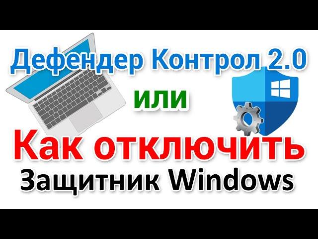 Defender Control 2.0 новая версия программы отключения Защитника Windows