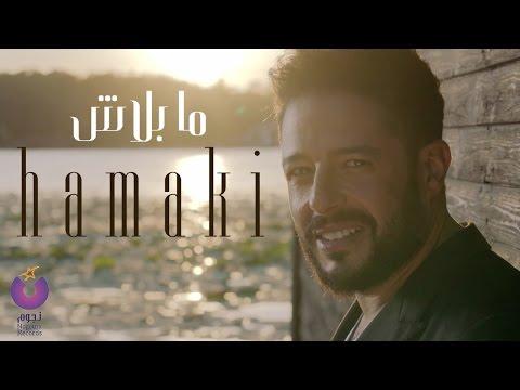 """شاهد- شبح محمد حماقي يظهر في أغنيته المصورة الجديدة """"ما بلاش"""""""