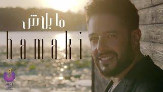 Video Hamaki - Ma Balash Clip / حماقي - كليب ما بلاش MP3, 3GP, MP4, WEBM, AVI, FLV Februari 2018