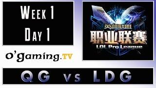 LPL Summer 2015 - Week 1 - Day 1 - QG vs LGD