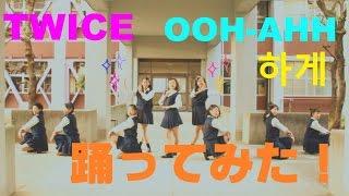【TDC】TWICE「OOH-AHH하게 」踊ってみた♡ 登美丘高校ダンス部 Tomioka Dance Club