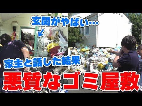 【大炎上】苦情多発、ニュースにもなった東京のゴミ屋敷がやばい…綺麗にする為、住人に凸した結果…