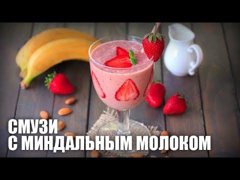 Смузи с миндальным молоком —  видео рецепт - DomaVideo.Ru